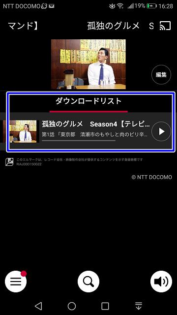dTVダウンロード再生方法