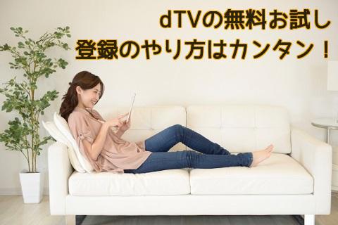 dTV無料お試し登録のやり方