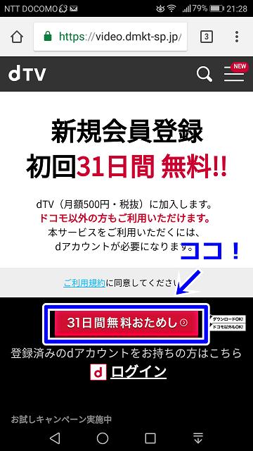 dTVの無料お試し登録方法