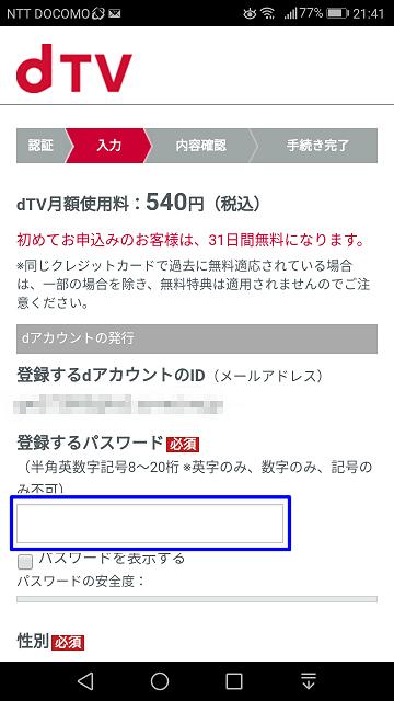 dTV無料お試しの登録方法
