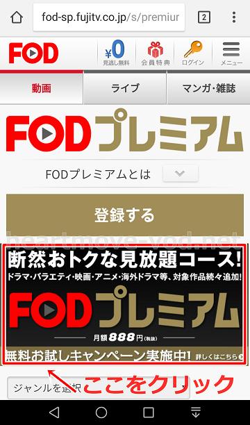 FODプレミアムをAmazonアカウントで登録1