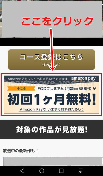 FODプレミアムにAmazonアカウントで登録2