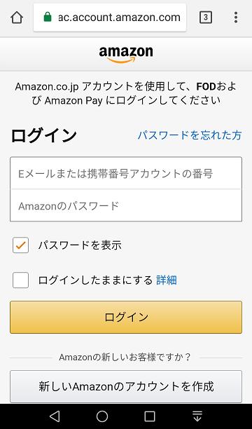 FODプレミアムにAmazonアカウントで登録4