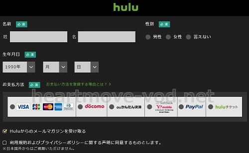 hulu登録画面2