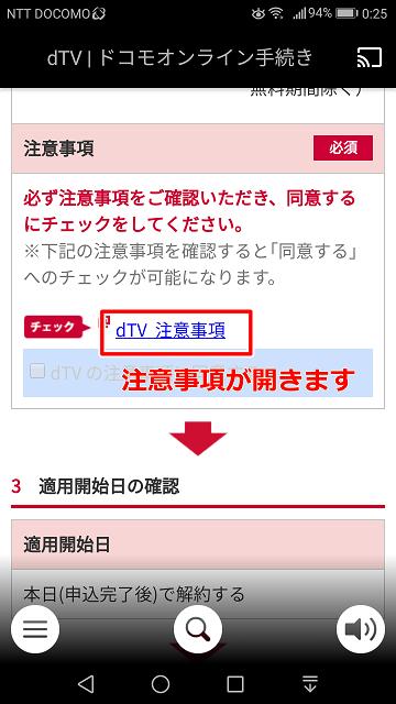 dTV解約手続き方法