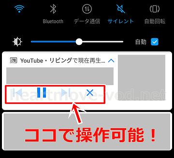 動画をiPhoneやスマホで操作