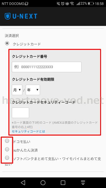 U-NEXTの登録方法10