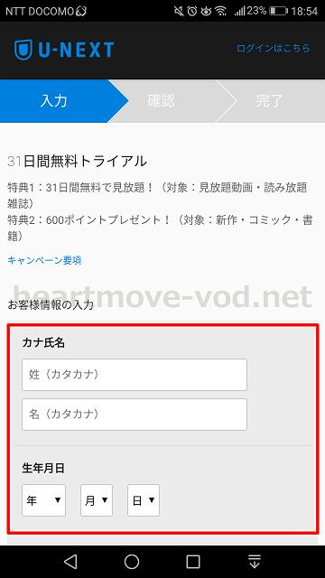 U-NEXTの登録方法6