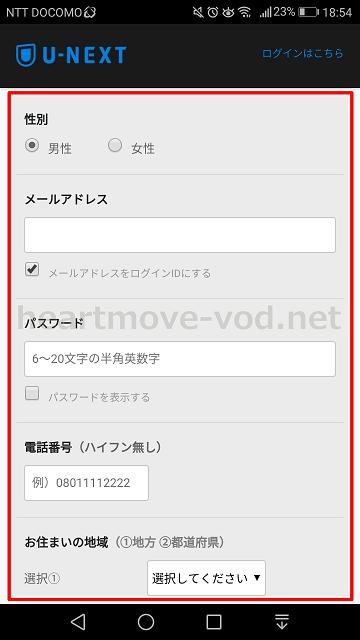 U-NEXTの登録方法7