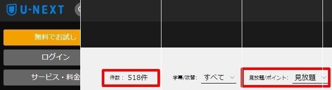 U-NEXT海外ドラマ見放題数