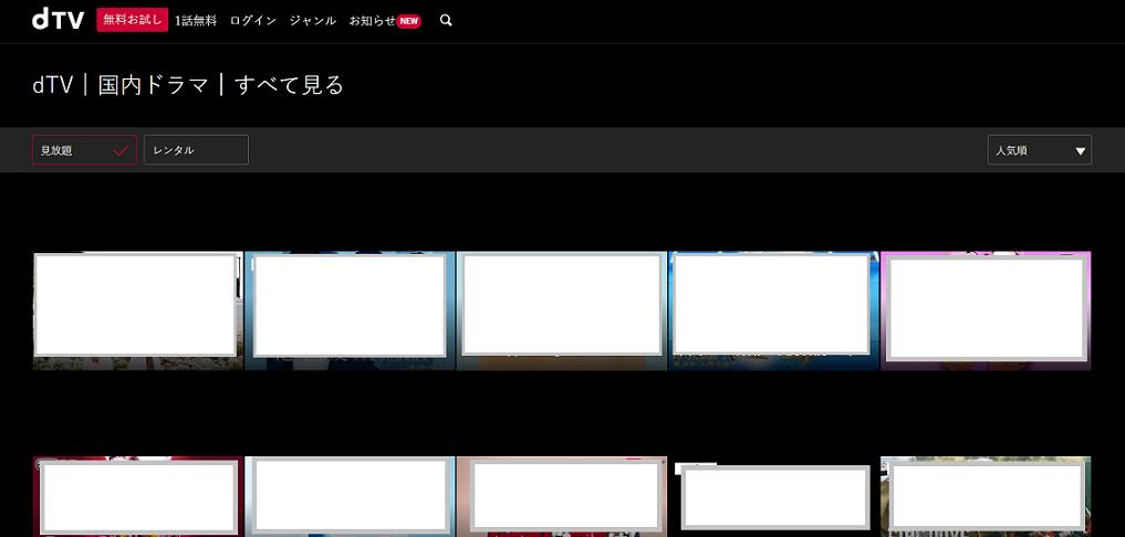 dTV国内ドラマ検索結果