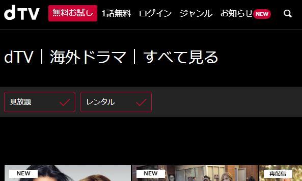 dTV海外ドラマすべて見るページ