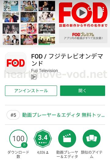 FOD見逃し無料のアプリアイコン画像