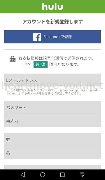 huluの登録画面2