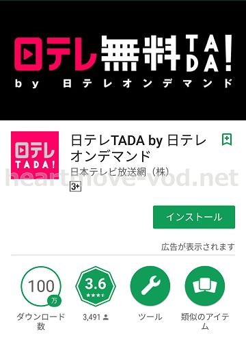 日テレ無料TADA!のアプリアイコン画像