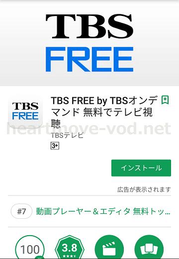 TBS FREEのアプリアイコン画像
