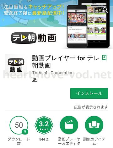 テレ朝動画のアプリアイコン画像