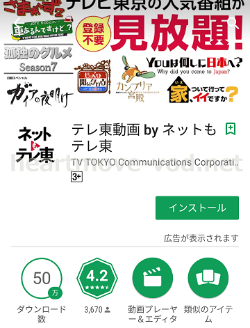 テレ東動画のアプリアイコン画像