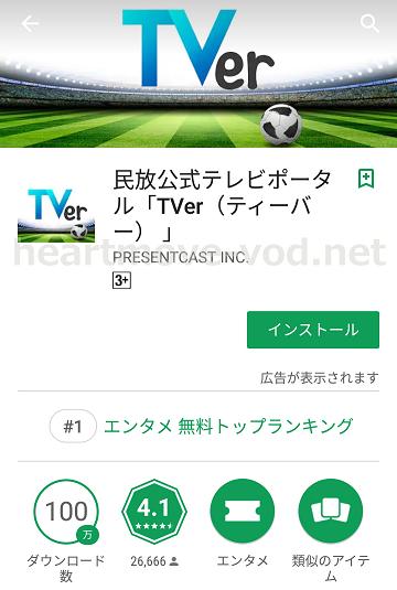 TVerのアプリアイコン画像