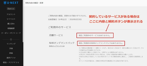 U-NEXT契約内容確認方法5