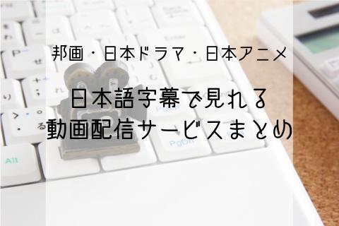 日本作品 日本語字幕