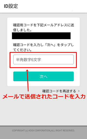 Wow!ID登録手順2