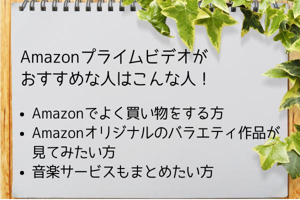amazonプライムビデオがおすすめな人