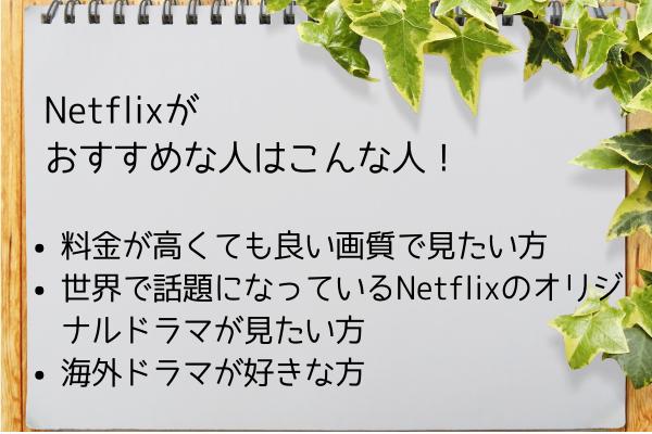 Netflixがおすすめな人