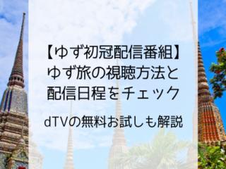 ゆず旅視聴方法と配信日程dTV