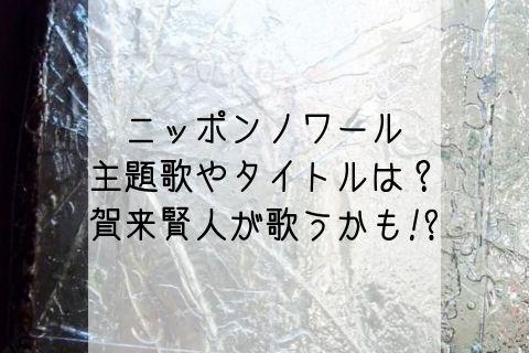 ニッポンノワール主題歌は賀来賢人?
