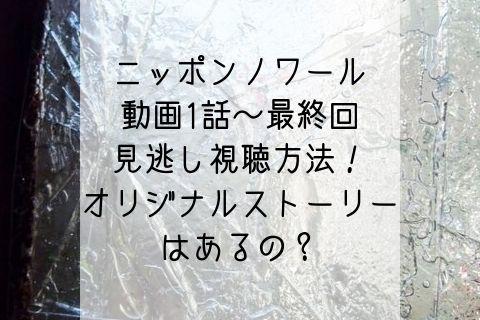 ニッポンノワール全話視聴方法とオリジナルストーリー情報